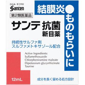 サンテ抗菌新目薬 12mL [第2類医薬品]