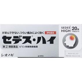 セデス・ハイ 20錠 [指定第2類医薬品]