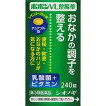 ポポンVL整腸薬 240錠 [第3類医薬品]