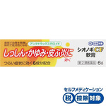 ★シオノギCF軟膏 6g [指定第2類医薬品]