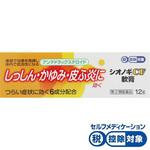 ★シオノギCF軟膏 12g [指定第2類医薬品]