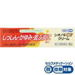 ★シオノギCF クリーム 6g [指定第2類医薬品]