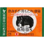 熊膽圓S 2包 [第2類医薬品]