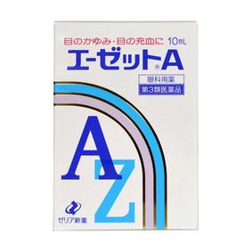 エーゼットA 10mL [第3類医薬品]