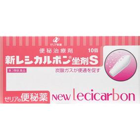 新レシカルボン坐剤S 2.6g×10個 [第3類医薬品]
