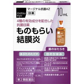 マージナル抗菌AZ 10mL [第2類医薬品]