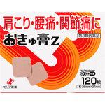 おきゅ膏Z 120枚 [第3類医薬品]