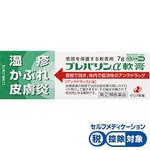★プレバリンα軟膏 7g [指定第2類医薬品]