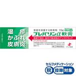 ★プレバリンα軟膏 15g [指定第2類医薬品]