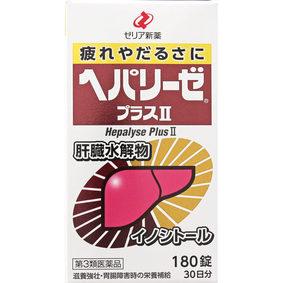ヘパリーゼプラスII 180錠 [第3類医薬品]