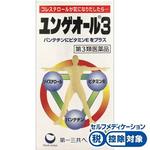 ★ユンゲオール3 60カプセル [第3類医薬品]