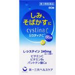 システィナC 80錠 [第3類医薬品]