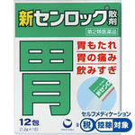 ★新センロック散剤 1.2g×12包 [第2類医薬品]