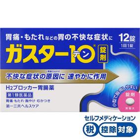 ★ガスター10<錠> 12錠 [第1類医薬品]