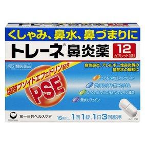 トレーネ鼻炎薬 12錠 [指定第2類医薬品]