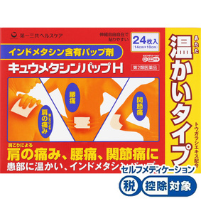 ★キュウメタシンパップH 24枚(6枚×4袋) [第2類医薬品]