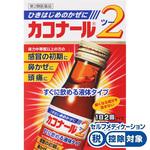 カコナール2 45mL×4本 [第2類医薬品]