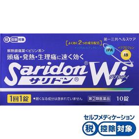 ★サリドンWi 10錠 [指定第2類医薬品]