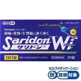 ★サリドンWi 20錠 [指定第2類医薬品]