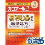 カコナール2葛根湯顆粒[満量処方] 12包 [第2類医薬品]