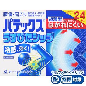 パテックス うすぴたシップ 24枚(12枚×2袋) [第3類医薬品]