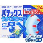 パテックス うすぴたシップ 24枚(12枚×2袋)・10cm×14cm [第3類医薬品]