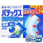 パテックス うすぴたシップ 48枚(12枚×4袋) [第3類医薬品]