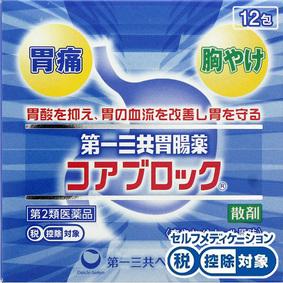 ★第一三共胃腸薬コアブロック散剤 12包 [第2類医薬品]