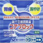 ★第一三共胃腸薬コアブロック散剤 24包 [第2類医薬品]