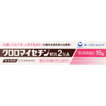 クロロマイセチン軟膏2%A 15g [第2類医薬品]
