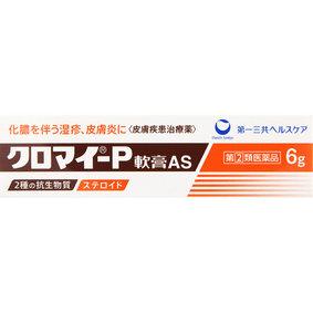 クロマイ−P軟膏AS 6g [指定第2類医薬品]