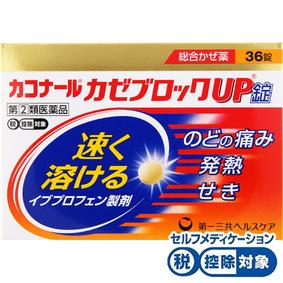 ★カコナール カゼブロックUP錠 36錠 [指定第2類医薬品]