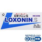 ★ロキソニンS 12錠 [第1類医薬品]