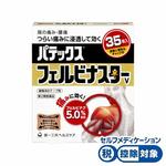★パテックス フェルビナスターV 35枚(7枚×5袋) [第2類医薬品]