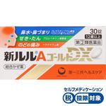 ★新ルルAゴールドDX 30錠 [指定第2類医薬品]