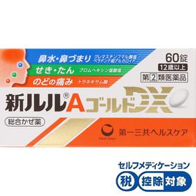 ★新ルルAゴールドDX 60錠 [指定第2類医薬品]