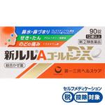 ★新ルルAゴールドDX 90錠 [指定第2類医薬品]
