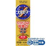 ★ピロエースZ軟膏 15g [指定第2類医薬品]