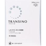 トランシーノII 240錠 [第1類医薬品]