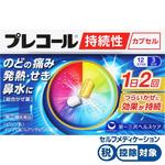 プレコール持続性カプセル 12カプセル [指定第2類医薬品]