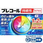 プレコール持続性カプセル 24カプセル [指定第2類医薬品]
