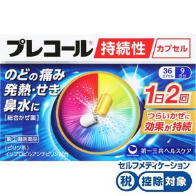 プレコール持続性カプセル 36カプセル [指定第2類医薬品]