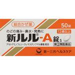 新ルル−A錠s 50錠 [指定第2類医薬品]