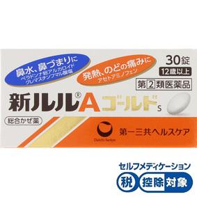 ★新ルルAゴールドs 30錠 [指定第2類医薬品]