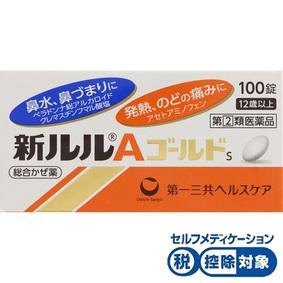 ★新ルルAゴールドs 100錠 [指定第2類医薬品]