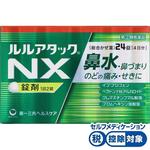 ★ルルアタックNX 24錠 [指定第2類医薬品]