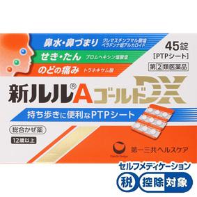★新ルルAゴールドDX 45錠 [指定第2類医薬品]