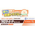 クロマイ−P軟膏AS 12g [指定第2類医薬品]