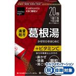 KBC顆粒V 20包 [第2類医薬品]