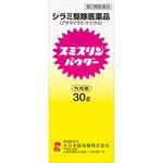 スミスリンパウダー 30g [第2類医薬品]